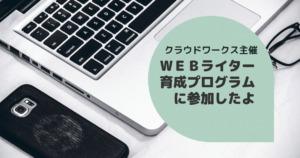 WEBライター育成プログラムの画像